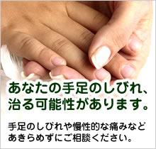 手足のしびれ、まだ治る可能性があります!